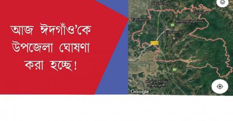 আজ ঈদগাঁও'কে উপজেলা ঘোষণা করা হচ্ছে !